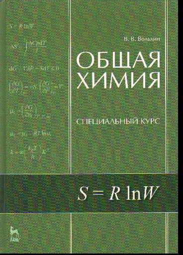 Общая химия. Специальный курс: Учебное пособие