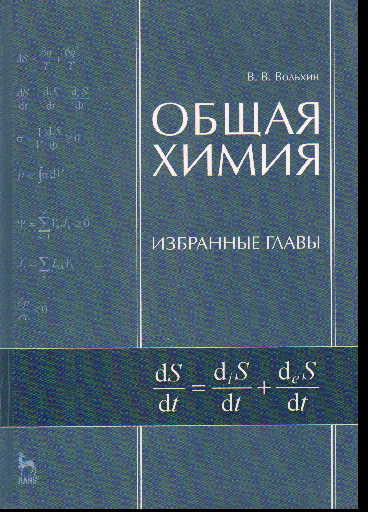 Общая химия. Избранные главы: Учебное пособие