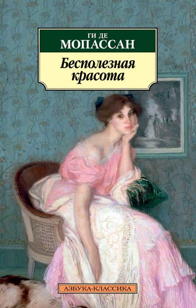 Бесполезная красота: новеллы