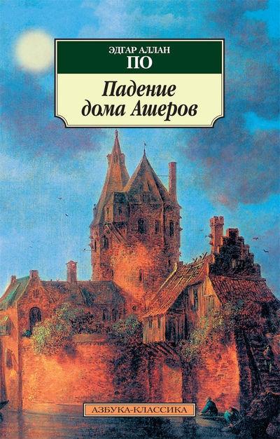 Падение дома Ашеров: Рассказы