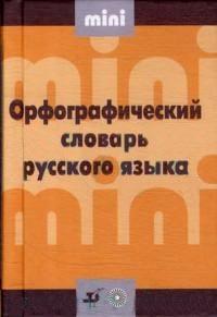Орфографический словарь русского языка: 35000 слов и словосочетаний
