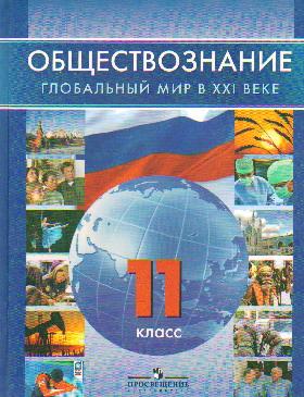 Обществознание. 11 кл.: Глобальный мир в XXI веке: Учебник