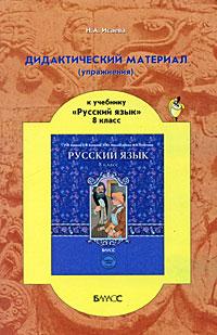 Русский язык. 8 кл.: Дидакт. материал к учеб. Бунеева Р.Н. /+627572/
