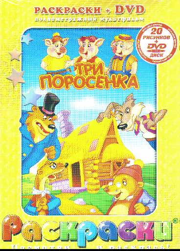 DVD Три поросенка: Полнометражный мультфильм + Раскраска