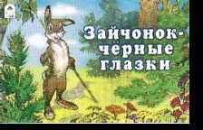 Зайчонок - черные глазки