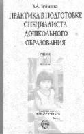 Практика в подготовке специалистов дошкольного образования: Учеб. пособие