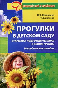 Прогулки в детском саду. Старшая и подготовительная группы: Метод. пособие