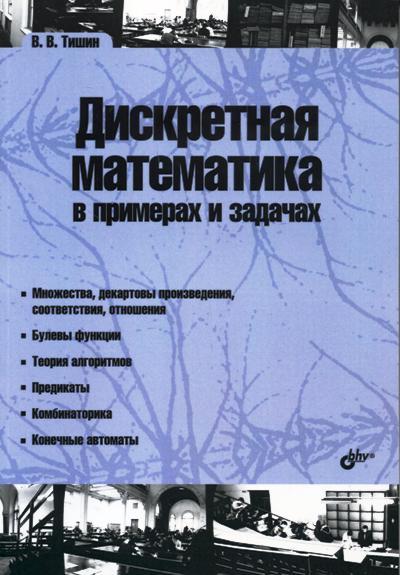Дискретная математика в примерах и задачах