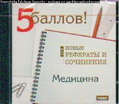 CD Новые рефераты и сочинения 2009: Медицина