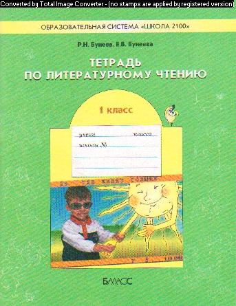 Литературное чтение. 1 кл.: Тетрадь (Капельки солнца)