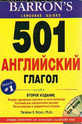 501 английский глагол