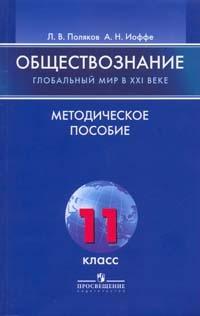 Обществознание. 11 кл.: Глобальный мир в XXI веке: Методическое пособие