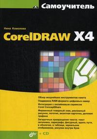 Самоучитель CorelDRAW X4