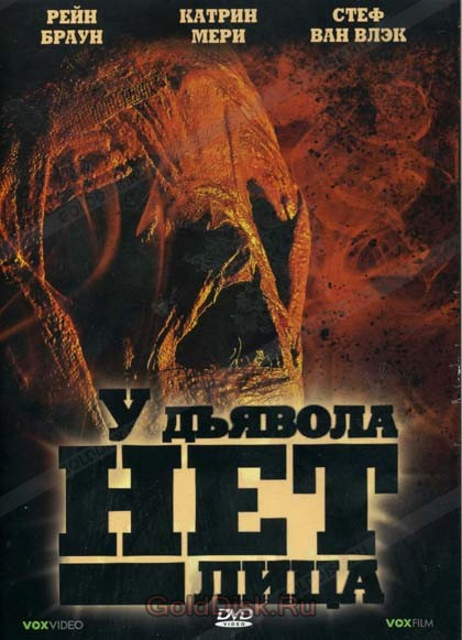 DVD У дьявола нет лица