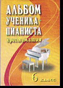 Альбом ученика-пианиста. 6 кл.: Хрестоматия: Учебно-метод. пособие