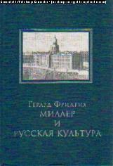 Г.Ф.Миллер и русская культура: Сборник статей