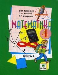 Математика. 4 кл.: Учебник: В 2-х кн.: Кн. 1 /+621420/