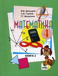 Математика. 4 кл.: Учебник: В 2-х кн.: Кн. 2 /+621421/