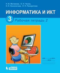 Информатика и ИКТ. 3 кл.: Раб.тетрадь. В 2-х ч.: Ч.2