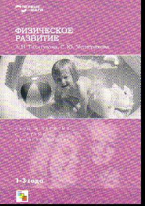 Физическое развитие: Игры и занятия с детьми раннего возраста