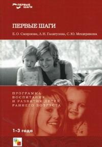 Первые шаги: Программа воспитания и развития детей раннего возраста