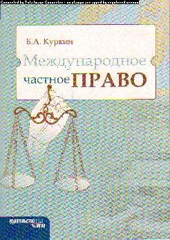 Международное частное право: Учеб. пособие