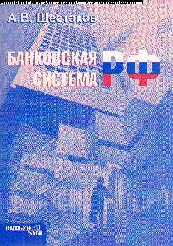 Банковская система РФ: Учебное пособие