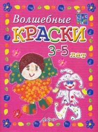 Волшебные краски. 3-5 лет: Пособие для занятий с детьми