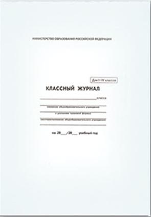 Классный журнал для V - IX кл (офсет №1, белые листы) (192 стр.)