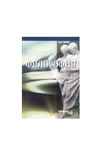 Философия. Ч.1: Учебное пособие
