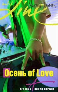 Осень of love: Роман
