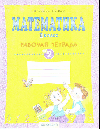 Математика. 1 кл.: Раб. тетрадь № 2 /+608911/