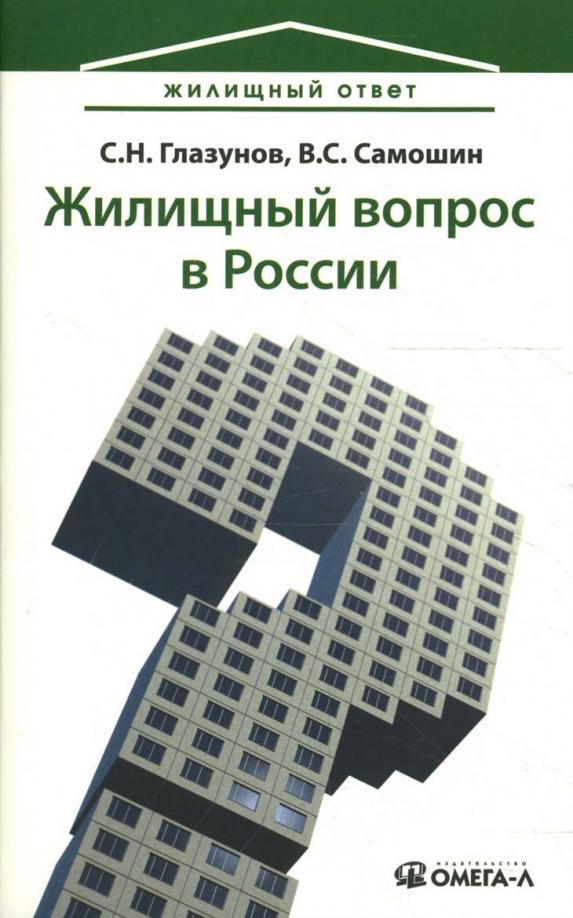 Жилищный вопрос в России: Проблемы и перспективы