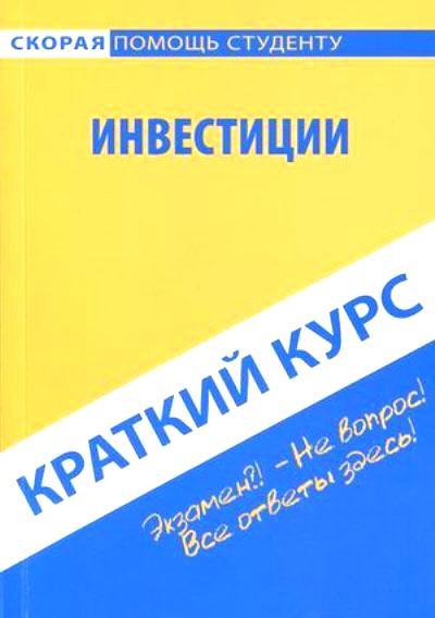 Краткий курс по инвестициям: Учеб. пособие