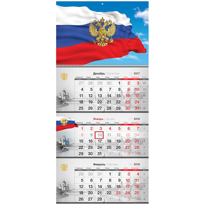 Календарь квартальный 2018 01-17001 Российская символика