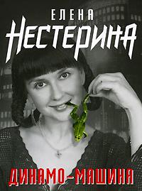 Динамо-машина: Роман