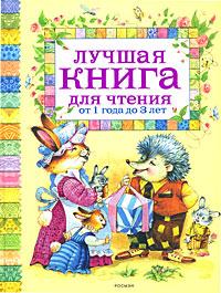 Лучшая книга для чтения от 1 года до 3 лет: стихи, колыбельные песенки...