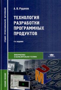 Технология разработки программных продуктов: учеб. пособие