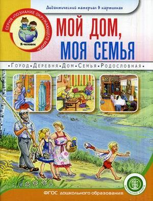 Мой дом, моя семья: 5-7 лет. Книжка с наклейками: Дидакт.материал в картинк