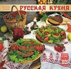 Календарь настенный 2020 КР10-20101 Русская кухня