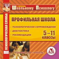 CD Психологическая служба: Профильная школа. 5-11 кл.: Психологич.сопровожд