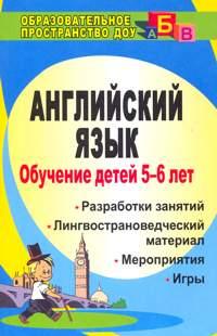 Обучение детей 5-6 лет английскому языку: Занятия, игры, мероприятия