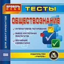 CD Обществознание. Тесты для абитуриентов: Интерактивное тестирование...