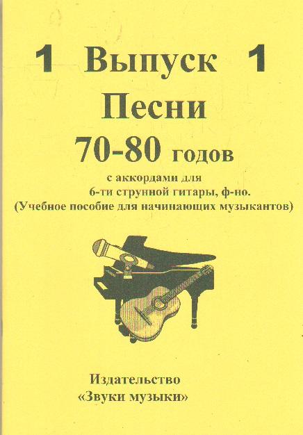 Песни 70-80-х гг. Вып.1 с аккордами для 6-струнной гитары,ф-но