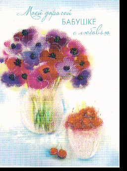 Открытка 0172.070 Моей дорогой бабушке с любовью.. сред лак блест яркие