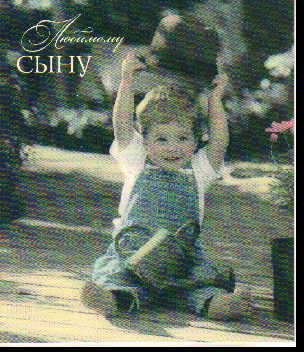 Открытка 0632.032 Любимому сыну сред лак малыш с шляпой и лейкой