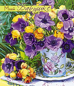 Открытка 0172.071 Моей бабушке сред блест сиренев и оранжев цветы