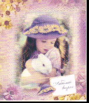 Открытка 0632.030 Любимой внучке сред блест матов девочк в сиреневом