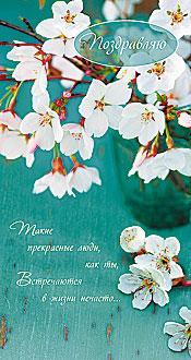 Открытка 0150.215 Поздравляю евро+ блест белые цветочки пожелания