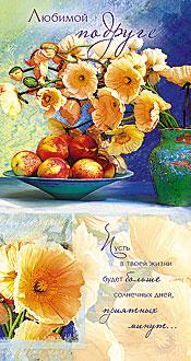 Открытка 0175.096 Любимой подруге! евро+ блест цветы персики